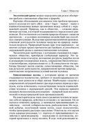 Обществознание — фото, картинка — 14