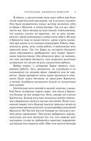 Чистилище. Амазонки Янычара — фото, картинка — 11