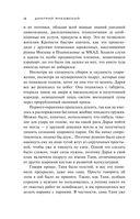Чистилище. Амазонки Янычара — фото, картинка — 12