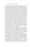 Чистилище. Амазонки Янычара — фото, картинка — 14