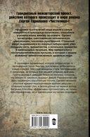 Чистилище. Амазонки Янычара — фото, картинка — 16