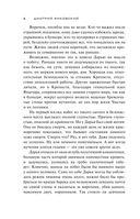 Чистилище. Амазонки Янычара — фото, картинка — 6