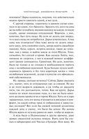 Чистилище. Амазонки Янычара — фото, картинка — 7