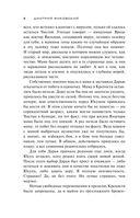 Чистилище. Амазонки Янычара — фото, картинка — 8