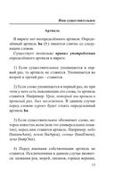 Иврит. Разговорник, русско-ивритский словарь, грамматика, интересные приложения — фото, картинка — 16