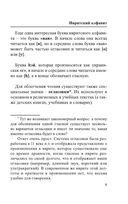 Иврит. Разговорник, русско-ивритский словарь, грамматика, интересные приложения — фото, картинка — 10