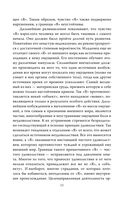 Психоанализ творчества. Леонардо да Винчи, Микеланджело, Достоевский — фото, картинка — 9
