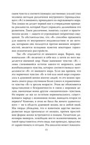 Психоанализ творчества. Леонардо да Винчи, Микеланджело, Достоевский — фото, картинка — 10
