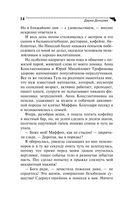 Кнопка управления мужем (м) — фото, картинка — 14
