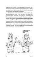 Matryoshka. Как вести бизнес с иностранцами — фото, картинка — 7