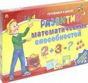 Развитие математических способностей — фото, картинка — 1
