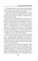Жена в наследство. Книга первая — фото, картинка — 12