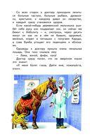 Доктор Айболит — фото, картинка — 8