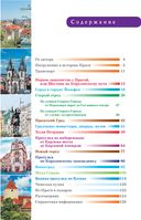 Прогулки по Праге — фото, картинка — 3