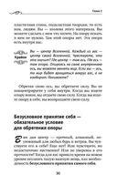 Крайон. Энергии Нового времени. 10 принципов управления судьбой — фото, картинка — 2