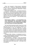 Крайон. Энергии Нового времени. 10 принципов управления судьбой — фото, картинка — 4
