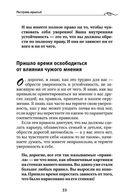 Крайон. Энергии Нового времени. 10 принципов управления судьбой — фото, картинка — 5