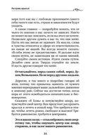 Крайон. Энергии Нового времени. 10 принципов управления судьбой — фото, картинка — 7