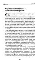 Крайон. Энергии Нового времени. 10 принципов управления судьбой — фото, картинка — 8