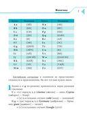 Английский язык для начинающих с иллюстрациями — фото, картинка — 7