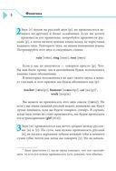 Английский язык для начинающих с иллюстрациями — фото, картинка — 8