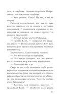 Медовые ночи (м) — фото, картинка — 11