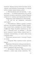 Медовые ночи (м) — фото, картинка — 15