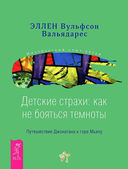 Искусство быть родителем. Детские страхи. Тайны духовного мира детей (комплект из 3-х книг) — фото, картинка — 2