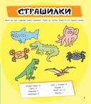 Динозавр из динозавриков и другие забавные головоломки — фото, картинка — 7