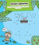 Динозавр из динозавриков и другие забавные головоломки — фото, картинка — 9