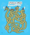 Динозавр из динозавриков и другие забавные головоломки — фото, картинка — 10