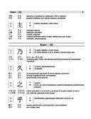 1800 основных иероглифов корейского языка — фото, картинка — 8