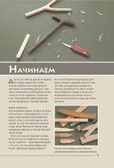 Резьба ножом. Поделки из веток — фото, картинка — 9