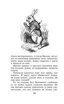 Алиса в Стране чудес — фото, картинка — 13