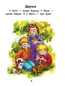 Читаем после букваря. Про ребят и про зверят. Шаг 2 — фото, картинка — 1