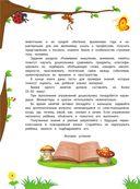 Экспресс-курс подготовки к школе — фото, картинка — 2