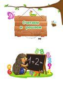 Экспресс-курс подготовки к школе — фото, картинка — 3
