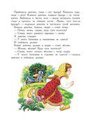 Сказки любимых писателей — фото, картинка — 12