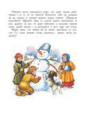 Сказки любимых писателей — фото, картинка — 9