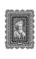 Омар Хайям. Афоризмы — фото, картинка — 2