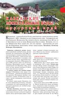 Прогулки по Северному Кавказу — фото, картинка — 5