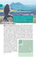 Прогулки по Северному Кавказу — фото, картинка — 8