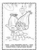Раскраска для мальчишек — фото, картинка — 1