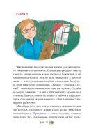 36 и 6 котов-детективов — фото, картинка — 12