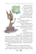 36 и 6 котов-детективов — фото, картинка — 14