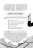 Сложные переговоры в комиксах. Книга-тренер — фото, картинка — 11