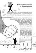Сложные переговоры в комиксах. Книга-тренер — фото, картинка — 12