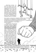 Сложные переговоры в комиксах. Книга-тренер — фото, картинка — 13