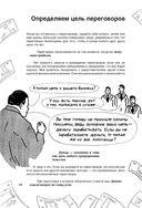 Сложные переговоры в комиксах. Книга-тренер — фото, картинка — 14