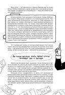Сложные переговоры в комиксах. Книга-тренер — фото, картинка — 15